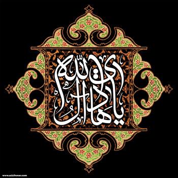 پوستر از هنرمند ارجمند سید محمد زاهدی به مناسبت شهادت امام هادی علیه السلام