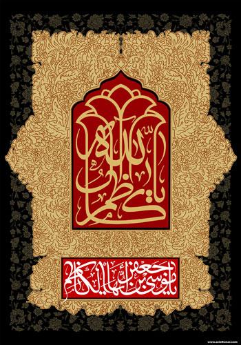 پوستری از هنرمند ارجمند سید محمد زاهدی به مناسبت شهادت امام موسی کاظم علیه السلام