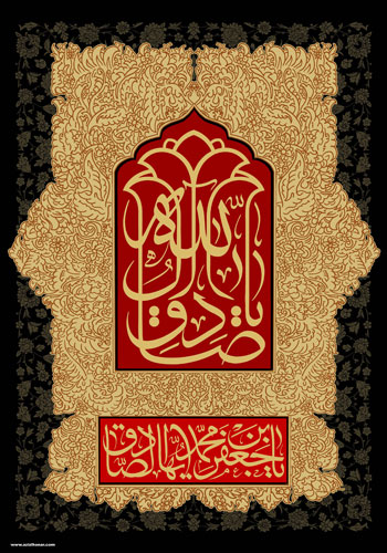 پوستری از هنرمند ارجمند سید محمد زاهدی به مناسبت شهادت امام جعفر صادق علیه السلام