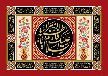 پوستر از هنرمند ارجمند سید محمد زاهدی به مناسبت شهادت حضرت فاطمه (س)