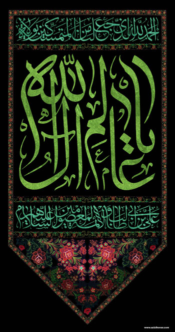 پوستری از هنزمند ارجمند سید محمد زاهدی به مناسبت شهادت امام رضا علیه السلام