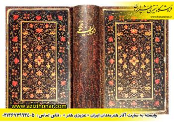 دیوان حافظ به قلم درویش عبد المجید طالقانی/ سایت آثار هنرمندان ایران