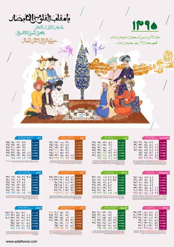 حلول سال نو و بهار طبیعت سال 1395 مبارک