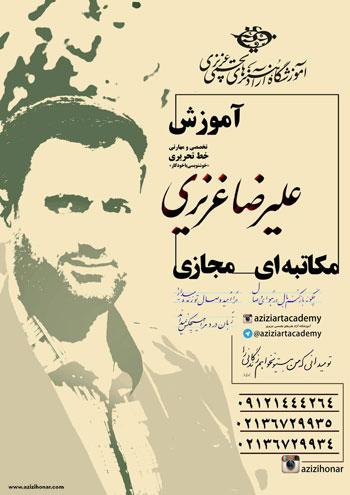 آموزش تخصصی و مهارتی خط تحریری و خط نستعلیق به صورت مجازی توسط علیرضا عزیزی