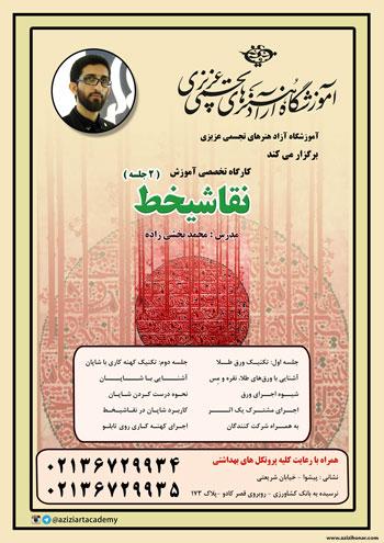 ثبت نام کارگاه آموزش تخصصی نقاشیخط توسط محمد بخشی زاده در آموزشگاه آزاد هنرهای تجسمی عزیزی