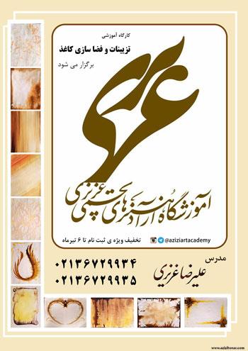 ثبت نام کارگاه آموزشی تزئینات و فضاسازی کاغذ توسط علیرضا عزیزی در آموزشگاه آزاد هنرهای تجسمی عزیزی آغاز شد