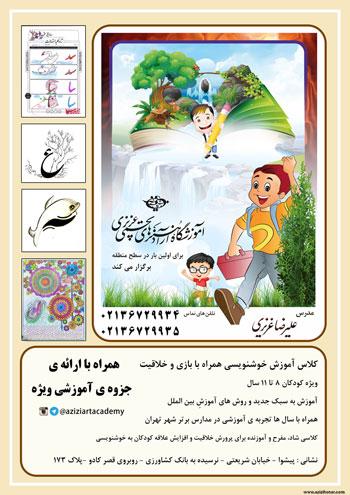 ثبت نام کلاس آموزش خوشنویسی همراه با بازی و خلاقیت ویژه کودکان در آموزشگاه آزاد هنرهای تجسمی عزیزی