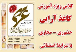 ثبت نام دوره ویژه ی آموزش کاغذ آرایی توسط علیرضاعزیزی در آموزشگاه آزاد هنرهای تجسمی عزیزی آغاز شد