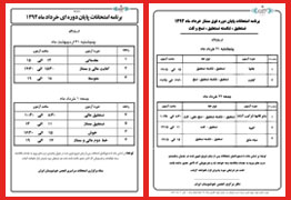 برنامه امتحانات سراسری و فوق ممتاز انجمن خوشنویسان ایران در خرداد ماه 1394