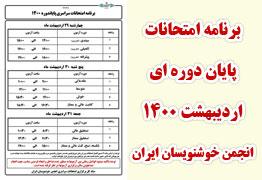 برنامه امتحانات سراسری پایان دوره ای 1400 انجمن خوشنویسان ایران