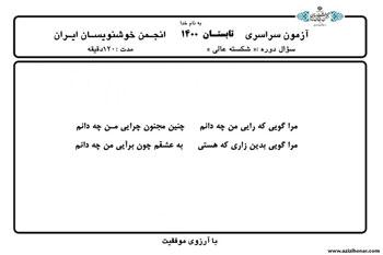 سوالات آزمون های سراسری تابستان 1400 انجمن خوشنویسان ایران