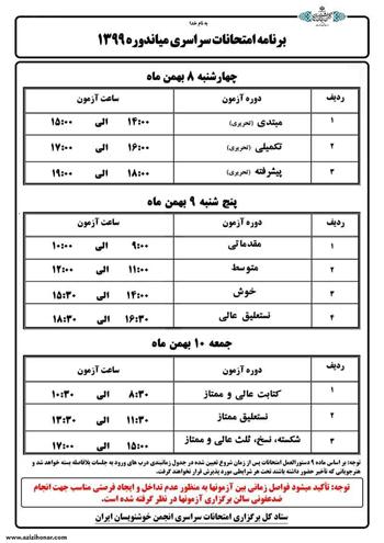 برنامه امتحانات سراسری میان دوره ای 1399 انجمن خوشنویسان ایران