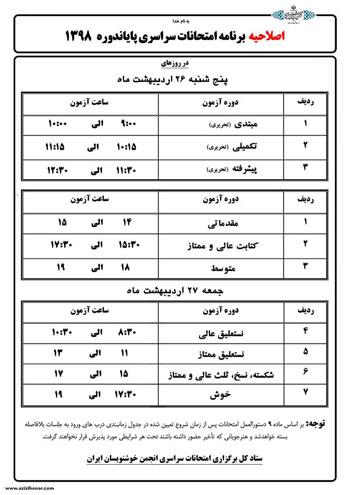 برنامه امتحانات سراسری پایان دوره ای 1398 انجمن خوشنویسان ایران