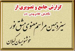 گزارش جامع و تصویری از نگارش کلام وحی در سیزدهمین مراسم معنوی مشق نور خوشنویسان گیلان