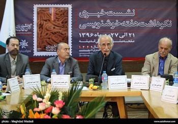 به مناسبت نکوداشت هفته خوشنویسی، نشست خبری انجمن خوشنویسان ایران با اصحاب رسانه در خانه هنرمندان ایران برگزار شد