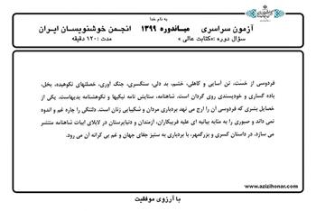 سوالات آزمون های میان دوره ای انجمن خوشنویسان ایران بهمن ماه 1399