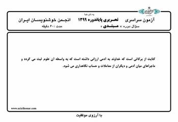 سوالات ازمون سراسری پایان دوره ای خرداد 1399 انجمن خوشنویسان ایران