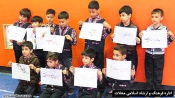 ورکشاپ خوشنویسی اعضای انجمن خوشنویسان شهرستان محلات در مدارس این شهرستان به مناسبت دهه فجر