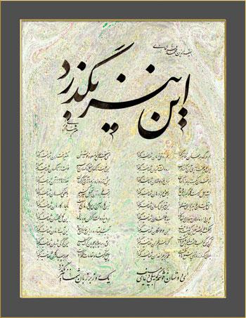 این نیز بگذرد .../سیف الدین محمد فراغانی شاعر قرون7 و 8 / خوشنویس علیرضا عزیزی