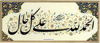 اهدای یک اثر نفیس خوشنویسی و تذهیب توسط هنرمند گرانقدر محمد جواد شکوهی فر به علیرضا عزیزی