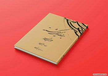 بزودی کتاب نفیس بداهه نویسی شکسته استاد محمد حیدری در دسترس علاقمندان قرار می گیرد