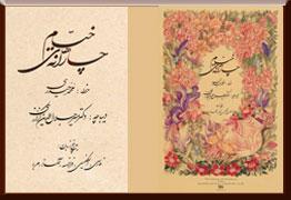 پوستر آیین رونمایی چاپی شگرف و شاهوار ازکتاب چارانه های بهارانه ی خیام اردیبهشت 1395
