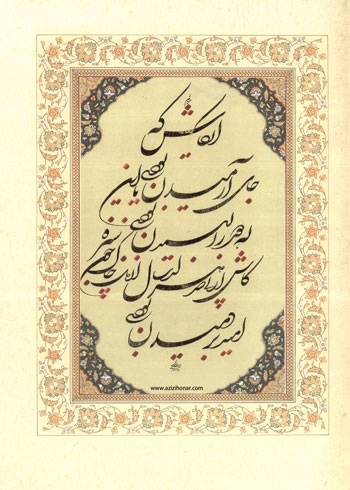 تصاویری از کتاب فاخر و ماندگار چارانه های خیام به قلم استاد محمد حیدری