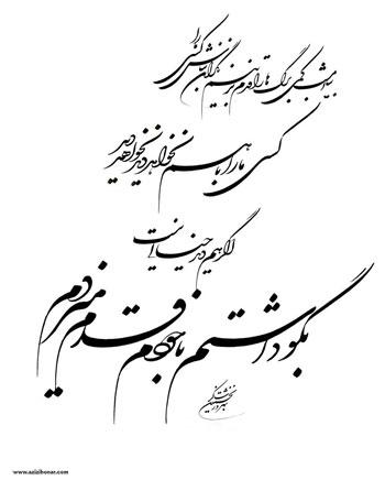 انتشار مجموعه شعر های رضا کاظمی با عنوان قرار بعدی پای گهواره ی شعرهایم به خط بهروز نخستین شاکر