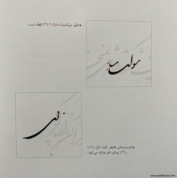 کتاب مسطور به خط و تالیف استاد میثم سلطانی منتشر شد