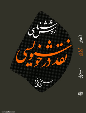 انتشار کتاب روش شناسی نقد در خوشنویسی به قلم دکتر حسین رضوی فرد