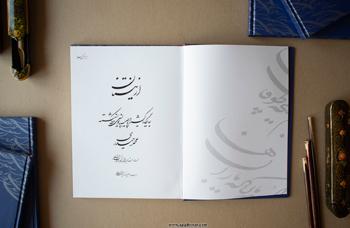 کتاب از نیستان ۲ ویرایش جدید متشر شد