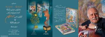 رونمایی از کتاب رباعیات خیام به خط استاد امیر احمد فلسفی همراه با مینیاتور های استاد محمود فرشچیان به همراه رونمایی از سه کتاب نفیس هنری دیگر در تالار وحدت تهران