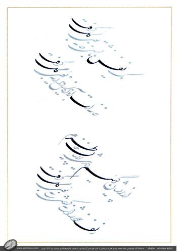تصاویری از کتاب ازنیستان 2 جایگاه کشیده ها در چلیپانویسی خط شکسته نستعلیق به قلم خوشنویسی استاد محمد حیدری