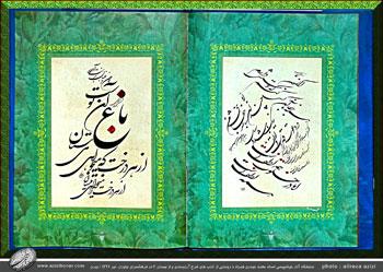 تصاویری از کتاب شرح آرزومندی گزیده ای از اشعار خیام، شمس، مولوی، سعدی و حافظ به قلم خوشنویسی استاد محمد حیدری