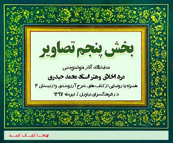 بخش پنجم تصاویر نمایشگاه آثار خوشنویسی استاد اخلاق و هنر استاد محمد حیدری همراه با رونمایی از کتاب های شرح آرزومندی و از نیستان 2 در فرهنگسرای نیاوران-تیرماه1397