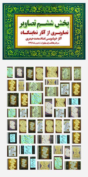بخش ششم تصاویری از آثار نمایشگاه خوشنویسی استاد محمد حیدری در فرهنگسرای نیاوران-تیرماه1397