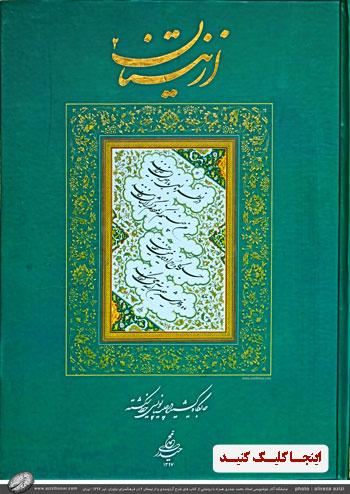 تصاویری از کتاب ازنیستان2 جایگاه کشیده ها در چلیپانویسی خط شکسته نستعلیق به قلم خوشنویسی استاد محمد حیدری