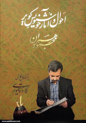 انتشار کتاب احوال و آثار خوشنویس کویر محود رهبران به قلم استاد کاوه تیموری - پژوهشگر خوشنویسی