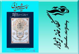 نمایشگاه آثار خوشنویسی سیف الله بختیاری با عنوان گلستان شیدائی در نگارخانه ژیوار