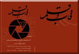 نمایشگاه آثار خوشنویسی شکسته نستعلیق شایان پیمانی و عکس علیرضا حسینی در استان خراسان رضوی
