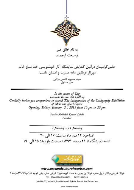 نمایشگاه آثار خوشنویسی خط نسخ خانم مهرناز قربان پور با عنوان نجوای دل در نگارخانه ترانه باران
