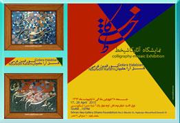 نمایشگاه آثار کاشیخط هنرمند گرامی آقای نور الدین کرمی و خانم گل آرا حلبیان