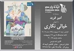 نمایشگاه خیالی نگاری ، آثار امیر فرید در
