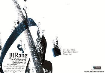 نمایشگاه خط نگاره های هنرمند ارجمند علی پسندیده در نگارخانه ترانه باران