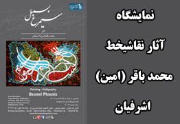 نمایشگاه آثار نقاشیخط هنرمند ارجمند محمدباقر(امین) اشرفیان در گالری ایده پارسی