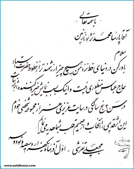 کتابت خوشنویسی هنرمند گرامی آقای علیرضا محبعلی تفرشی