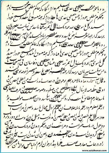 اثر خوشنویسی استاد حاج عباس منظوری