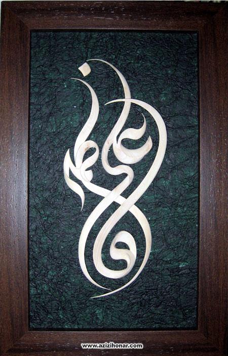 آثار هنرمندان ایران/عزیزی هنر/محمدرضا امینی ( معرق / تهران )(بخش اول)
