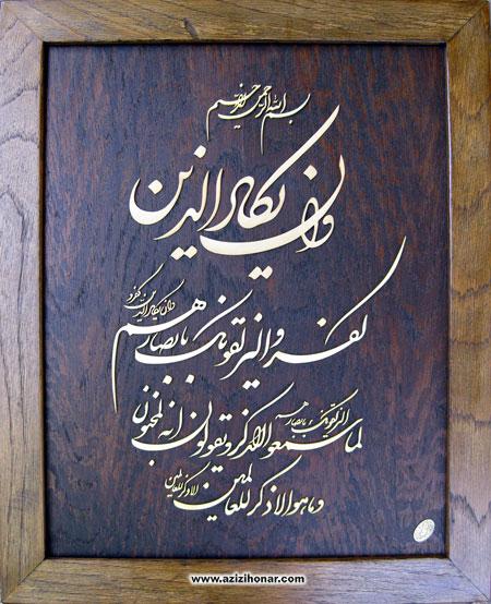 آثار هنرمندان ایران/عزیزی هنر/محمدرضا امینی ( معرق / تهران )(بخش سوم)