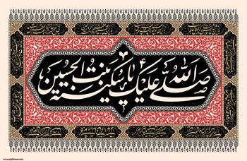 چند پوستر از هنرمند ارجمند سید محمد زاهدی به ایام عزاداری امام حسین (ع) و یاران پاکش